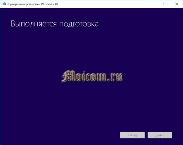 Zagruzochnaya-fleshka-Windows-10-sredstva-razrabotchikov-vypolnyaetsya-podgotovka.jpg