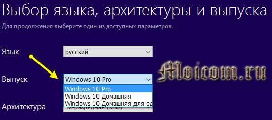 Zagruzochnaya-fleshka-Windows-10-sredstva-razrabotchikov-vybor-versii-sistemy.jpg