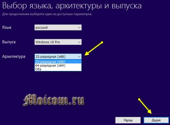 Zagruzochnaya-fleshka-Windows-10-sredstva-razrabotchikov-vybiraem-arhitekturu-ili-razryadnost.jpg