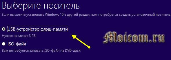 Zagruzochnaya-fleshka-Windows-10-sredstva-razrabotchikov-vybor-ustrojstva-ne-menee-3-gigabajt.jpg