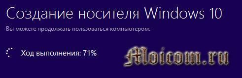 Zagruzochnaya-fleshka-Windows-10-sredstva-razrabotchikov-sozdanie-nositelya.jpg