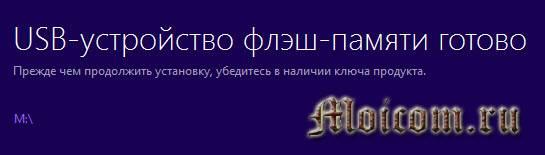 Zagruzochnaya-fleshka-Windows-10-sredstva-razrabotchikov-protsess-zavershen.jpg