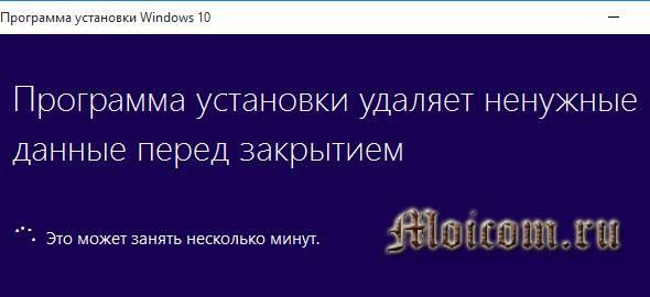 Zagruzochnaya-fleshka-Windows-10-sredstva-razrabotchikov-udalenie-nenuzhnyh-fajlov.jpg