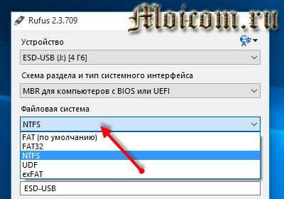 Zagruzochnaya-fleshka-Windows-10-programma-Rufus-fajlovaya-sistema.jpg