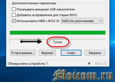 Zagruzochnaya-fleshka-Windows-10-programma-Rufus-gotov.jpg