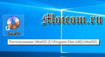 Zagruzochnaya-fleshka-Windows-10-zapuskaem-utilitu-ultraiso.jpg