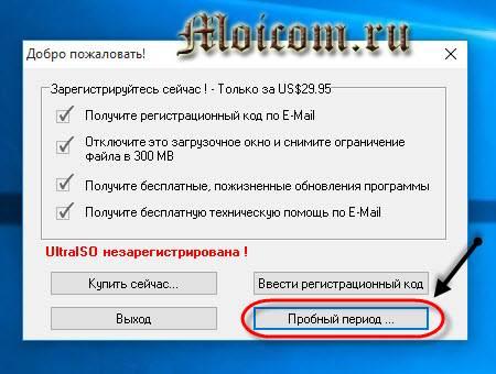 Zagruzochnaya-fleshka-Windows-10-utilita-ultraiso-probnyj-period.jpg