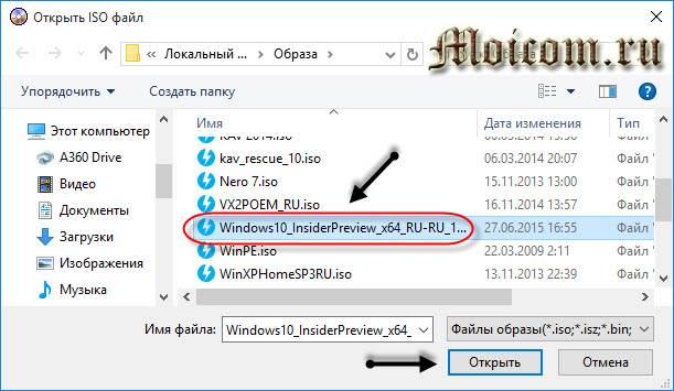 Zagruzochnaya-fleshka-Windows-10-utilita-ultraiso-otkryvaem-iso-fajl.jpg