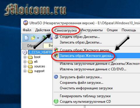 Zagruzochnaya-fleshka-Windows-10-ultraiso-samozagruzka-i-zapis-obraza-zhestkogo-diska.jpg