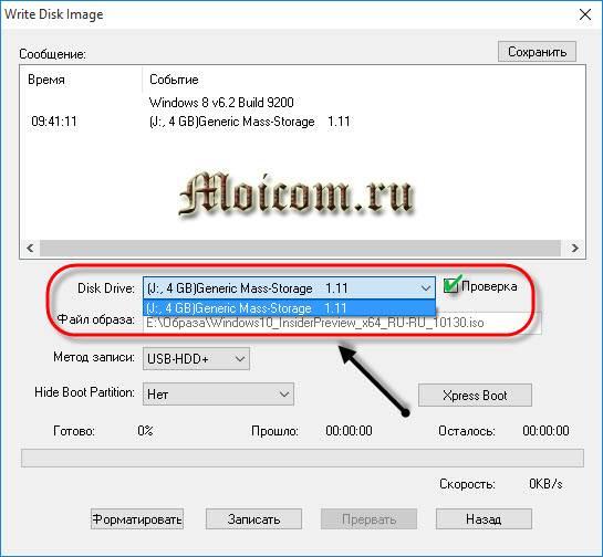 Zagruzochnaya-fleshka-Windows-10-ultraiso-vybor-nositelya-i-proverka.jpg