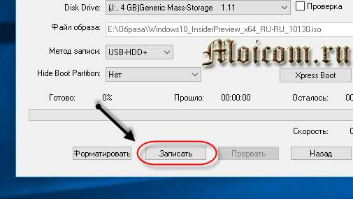 Zagruzochnaya-fleshka-Windows-10-ultraiso-zapisat.jpg