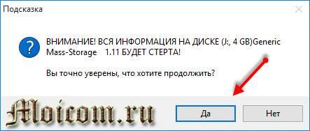 Zagruzochnaya-fleshka-Windows-10-ultraiso-podskazka-formatiruem-nositel.jpg