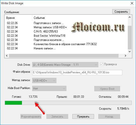 Zagruzochnaya-fleshka-Windows-10-ultraiso-nachalo-protsessa-zapisi.jpg