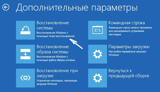 Восстановление Windows 10 из особых вариантов загрузки