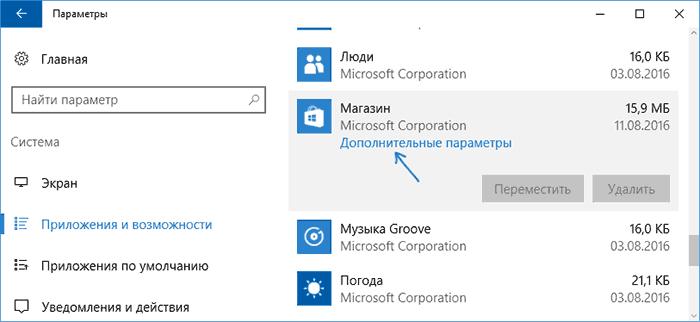 app-settings-windows-10-1607.png