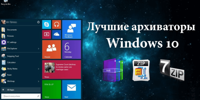 Luchshie-arhivatory-dlya-Windows-10-660x330.png