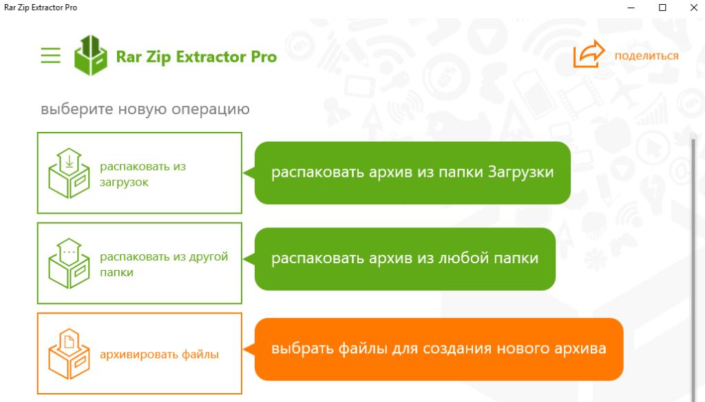 Rar-Zip-Extractor-Pro-1024x585.png