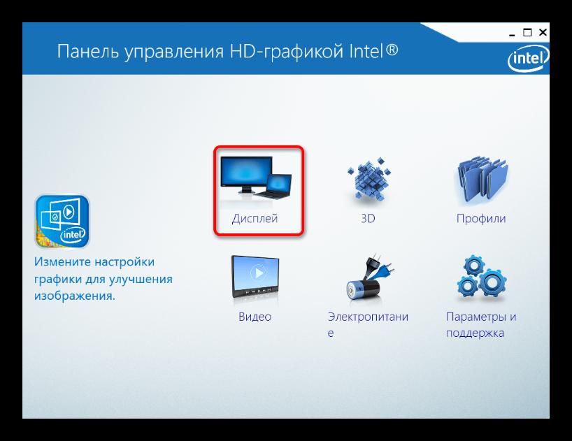 okno-paneli-upravleniya-graficheskoj-sistemy-intel.png