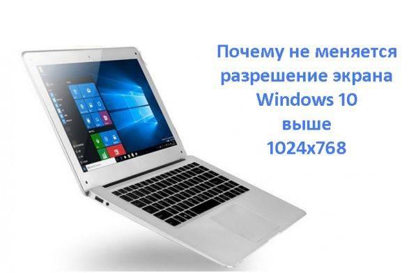ne-menyaetsya-razreshenie-windows-10.jpg