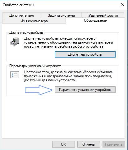 parametry-ustanovki-ustrojstv.jpg