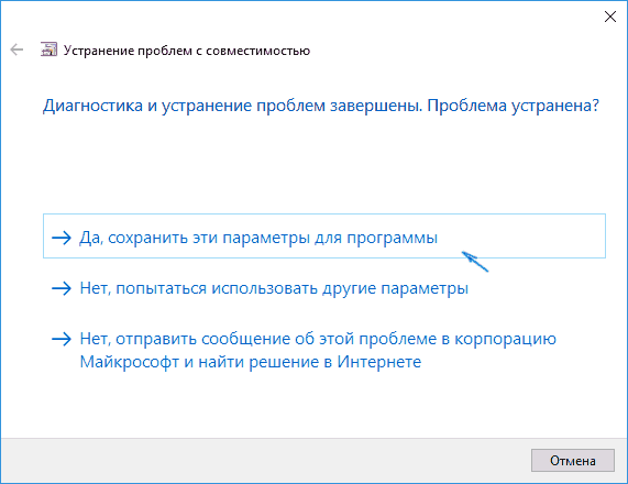 save-compatibility-settings-windows-10.png