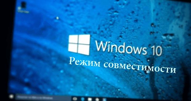 Kak-vklyuchit-rezhim-sovmestimosti-v-Windows-10-1-620x330.png
