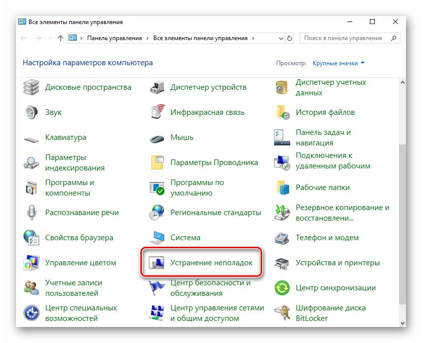 Zapusk-Ustranenie-nepoladok-iz-Paneli-upravleniya-v-Windows-10.png