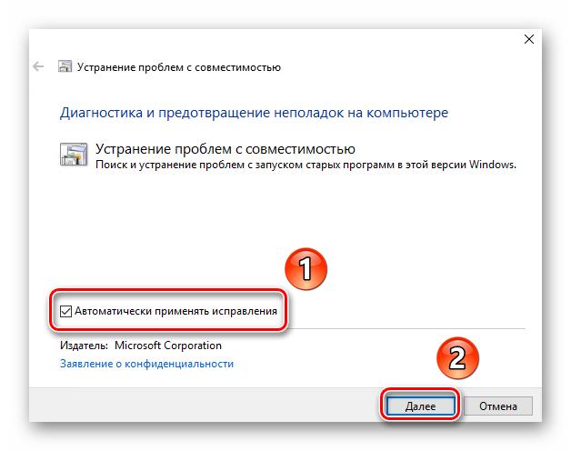 Aktivatsiya-funktsii-Avtomaticheski-primenyat-ispravleniya-v-rezhime-sovmestimosti-Windows-10.png