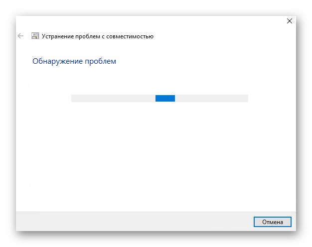 Skanirovanie-sistemy-utilitoj-Ustranenie-problem-s-sovmestimostyu-v-Windows-10.png