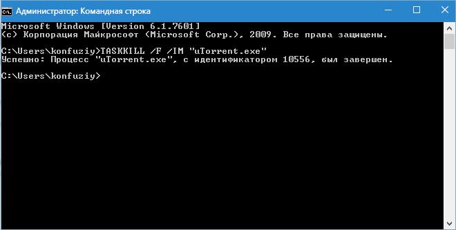 Zavershenie-protsessa-uTorrent-2.png