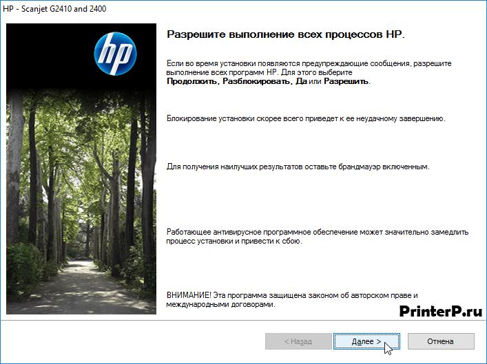 HP-Scanjet-2400-2.png