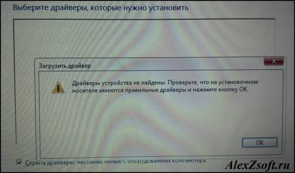 drivers_not_found-600x352.jpg