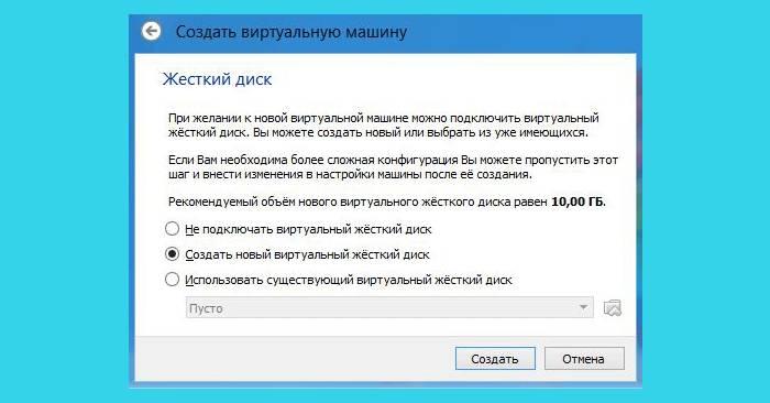 Vybiraem-Sozdat-novyj-virtualnyj-zhestkij-disk-.jpg