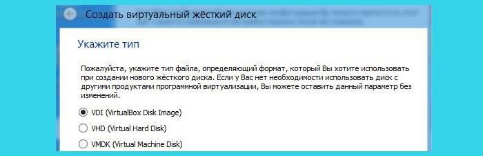 Vybiraem-VDI-VirtualBox-Disk-Image-.jpg