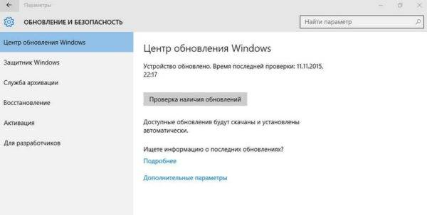 V-TSentre-obnovleniya-Windows-nazhimaem-Proverka-nalichiya-obnovlenij--e1522265806430.jpg
