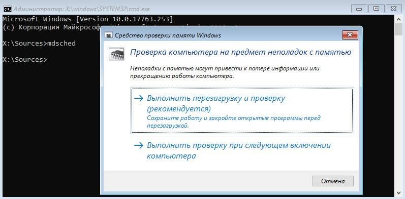 диагностика-памяти-через-CMD.jpg