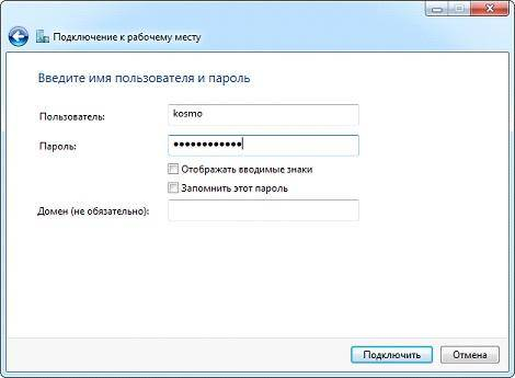 06-imya-polzovatelya-i-parol.jpg