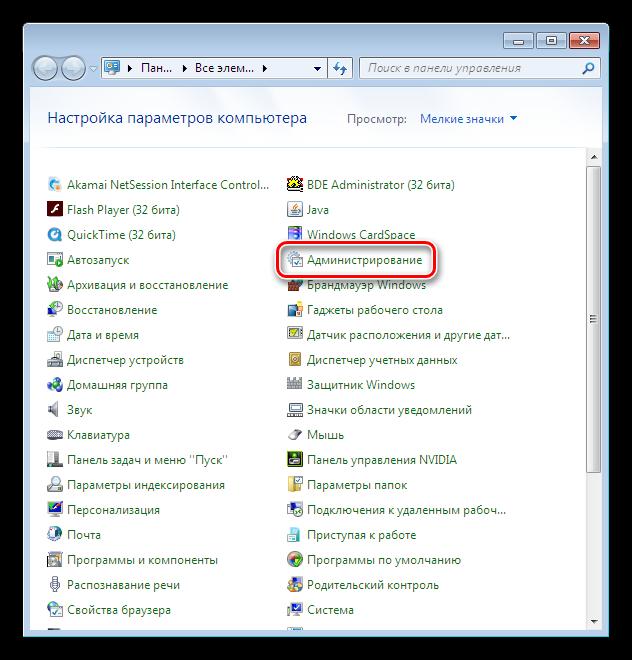 Perehod-k-appletu-Administrirovanie-v-Paneli-upravleniya-Windows.png