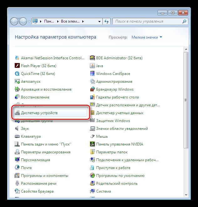 Perehod-v-Dispetcher-ustroystv-v-Paneli-upravleniya-Windows.png