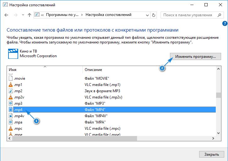 Nahodim-nuzhnyj-format-i-zhmyom-izmenit-programmu.png