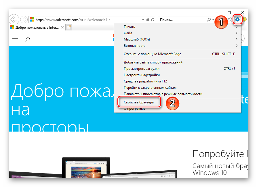 knopka-vyzova-osnovnogo-menyu-v-internet-explorer-v-windows-10.png