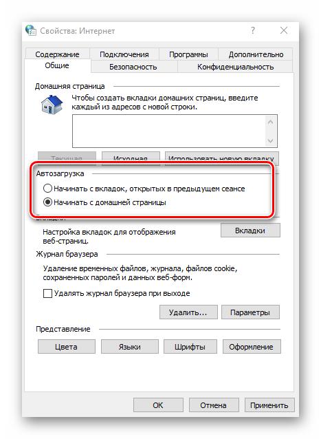 nastrojka-avtozagruzki-straniczy-v-svojstvah-internet-explorer.png