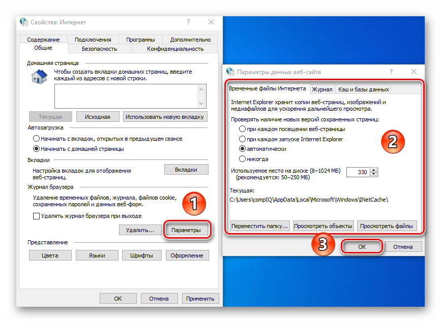 nastrojka-kesha-i-vremennyh-fajlov-v-parametrah-internet-explorer.png
