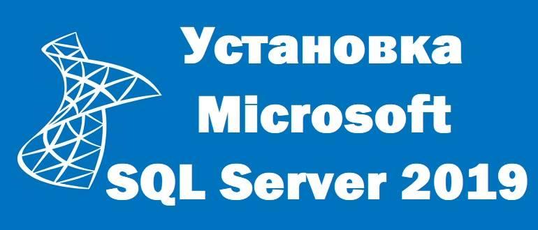 Install_ms_sql_server_2019_express_1.jpg