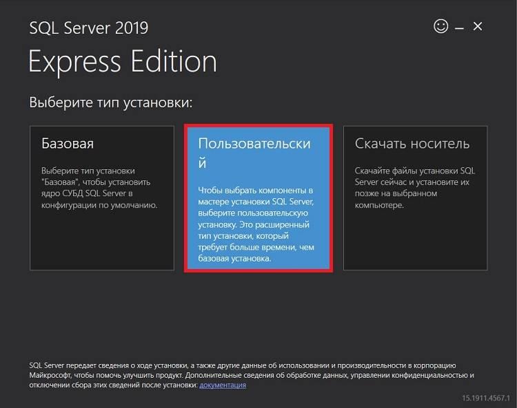 Install_ms_sql_server_2019_express_2.jpg