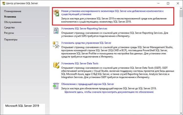Install_ms_sql_server_2019_express_5.jpg