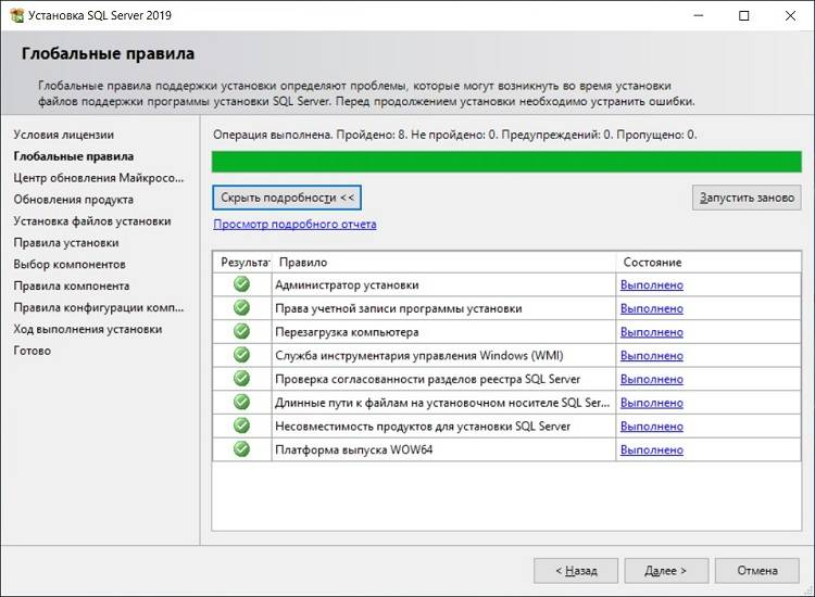 Install_ms_sql_server_2019_express_7.jpg