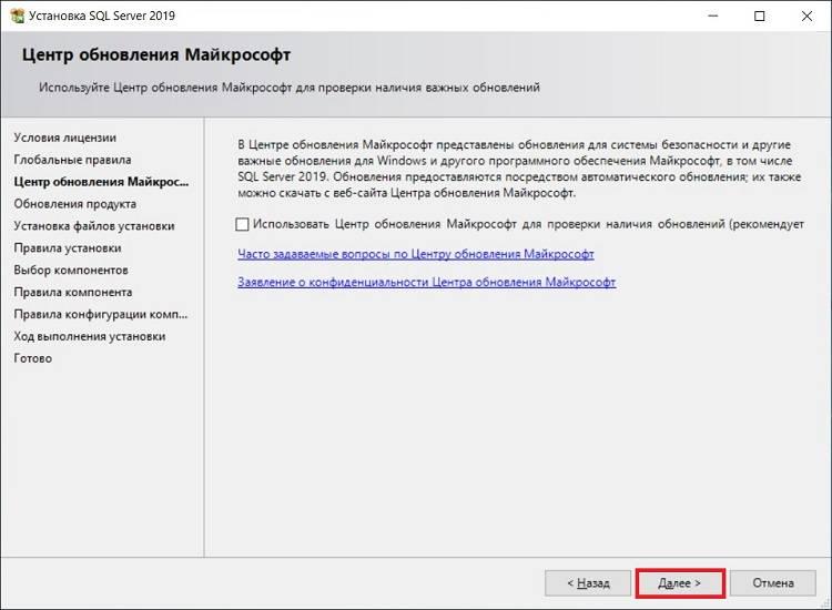 Install_ms_sql_server_2019_express_8.jpg