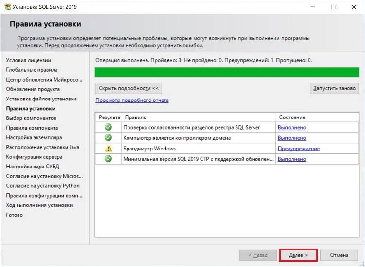 Install_ms_sql_server_2019_express_9.jpg