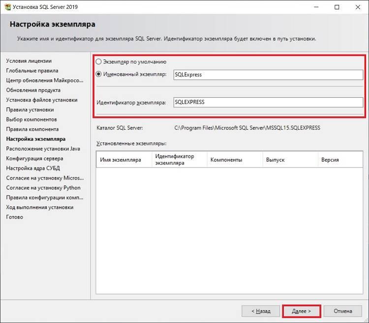 Install_ms_sql_server_2019_express_11.jpg